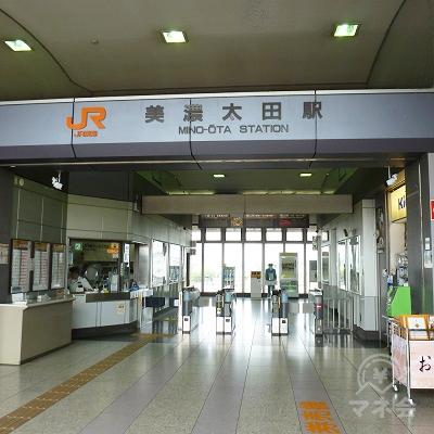 JR美濃太田駅の改札口(1ヶ所のみ)です。