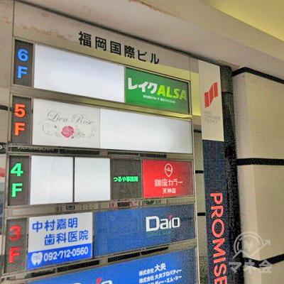 建物入口を入ると左手に案内板があります。レイクALSAは6階です。