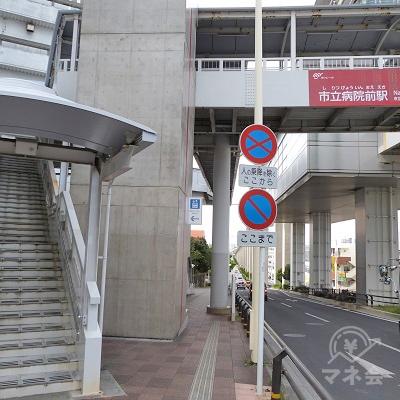 階段を降りたら、モノレールの線路沿いの道路を右側に直進します。