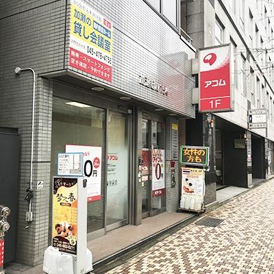 居酒屋のビルの隣の1階にアイフルと並んでアコムの店舗があります。