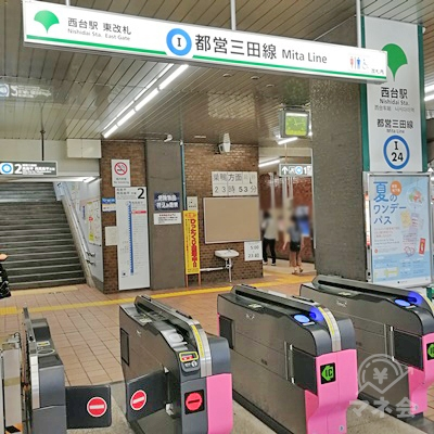 西台駅 東改札です。