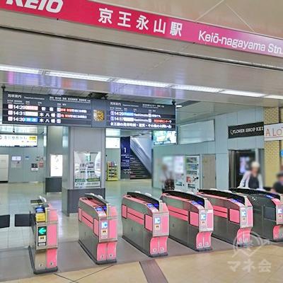 京王永山駅の改札です。