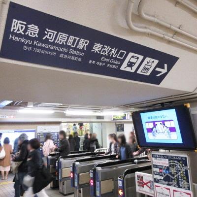 阪急京都線河原町駅、東改札口を出ます。