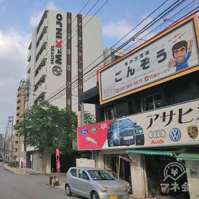 10mほど進むと1階が自動車整備工場2階が串カツ酒場ごんぞうの建物、その先にHOTEL Mr.KINJOが見えて来ます。