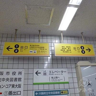 改札を出たら左へ、1・2番出口と書かれた方に進みます。