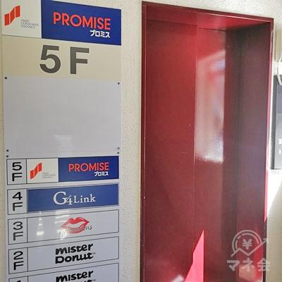 階段を上るとエレベーターがあります。プロミスは5階です。
