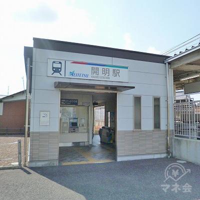 名鉄尾西線の開明駅にて下車します。