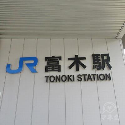 駅名表示です。振り返って駅舎を見たところです。