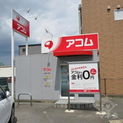アコムの店舗です。駐車できるスペースもあります。