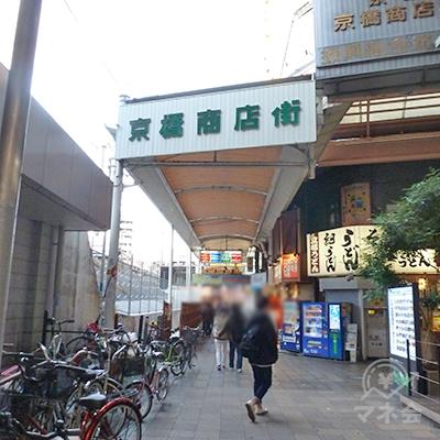 「京橋商店街」というアーケードがあります。ここを直進します。