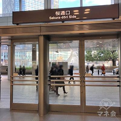名古屋駅の桜通口を出て右へ進みます。