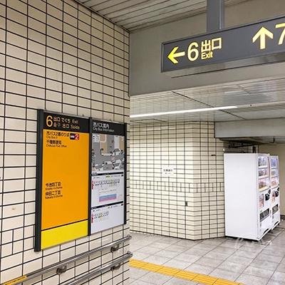 地下鉄東山線・地下鉄桜通線の今池駅改札を抜けて6番出口を目指します。