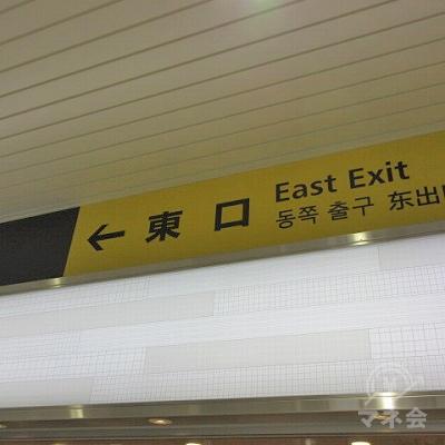 東口(左方向)へ進みます。