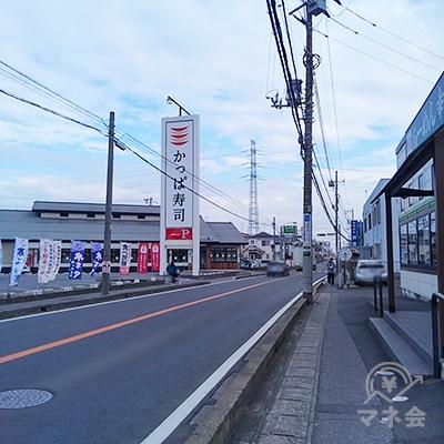 220メートル歩くと左手にかっぱ寿司のある交差点が見えます。