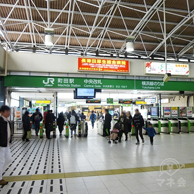 JR町田駅の中央改札です。出て右(中央北口)に進みます。
