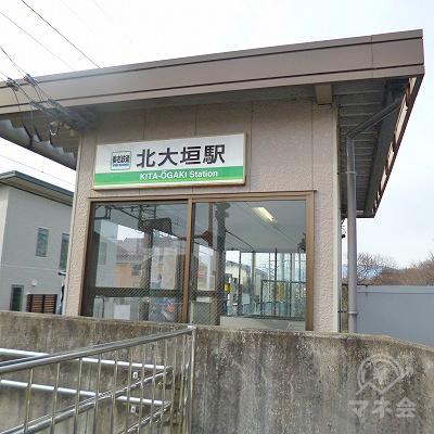 養老鉄道の北大垣駅にて下車します。