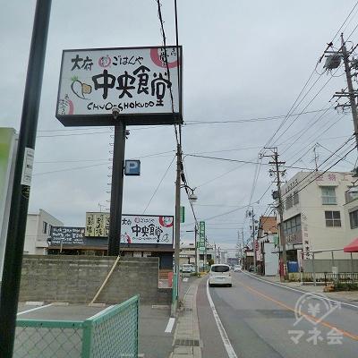 道中左手に中央食堂があります。