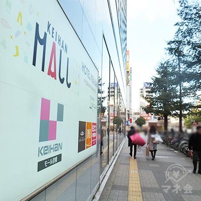 左折後、京阪モール(ホテル京阪)の壁沿いの歩道を進みます。