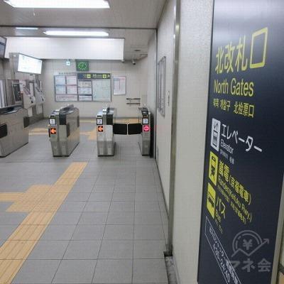 阪急京都線、西院駅北改札口(河原町方面ホームから撮影)を出ます。