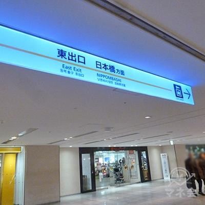 地上階に下り、引き続き「東出口 日本橋方面」に従って右折。
