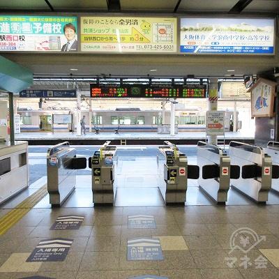 JR和歌山駅中央改札(改札表示なし)を出ます。
