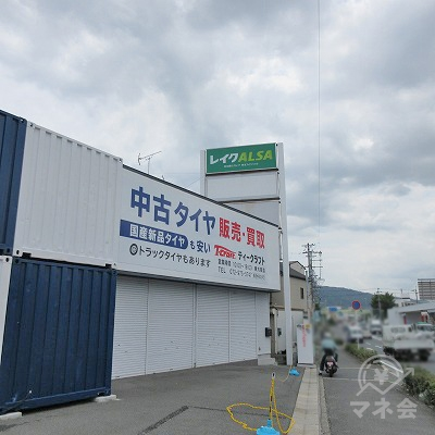 大阪外環状線に面したレイクALSAの看板があります。