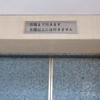 左側エレベーターのみ5階に止まります。
