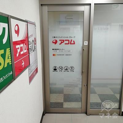地下1階にアコムの入口があります。