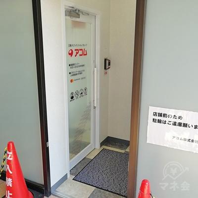 右側にアコムの入口があります。