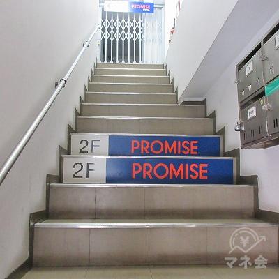 プロミスは2階になります。