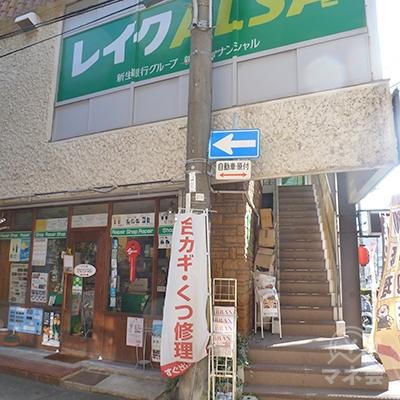 ビルの角、合鍵・靴修理屋さんの右に階段があります。