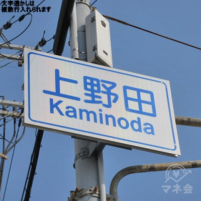 上野田交差点です。