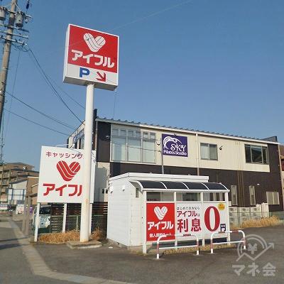 駐車場の一角にアイフルの独立型店舗があります。