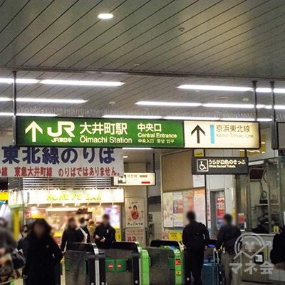 大井町駅の中央口改札を出ます。