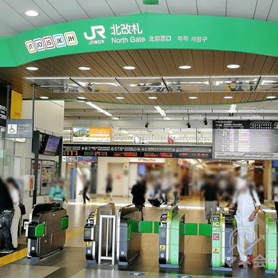 JR大船駅の北改札です。