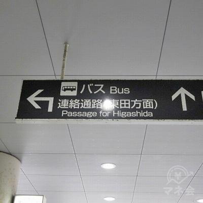 案内表示に従い、連絡通路を左へ進みます。