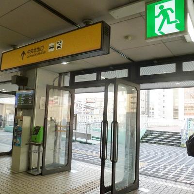 「中央北出口」から駅外へ出ます。