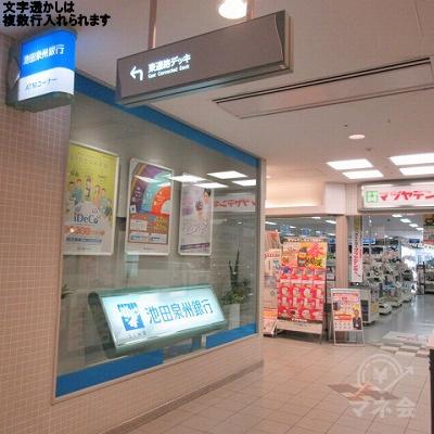 池田泉州銀行の角を左に進みます。