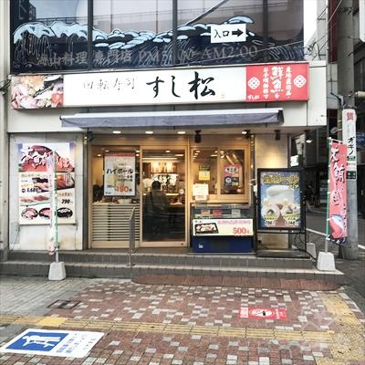寿司店のすし松の先を左に曲がってください。