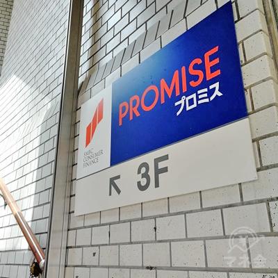 プロミスは3階です。階段で3階まで上りましょう。