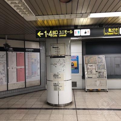 地下鉄桜通線の国際センター駅改札を抜けたら4番出口へ向かいます。