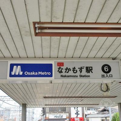 大阪メトロ6番出口の所で、右へ曲がります。
