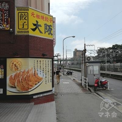 元祖焼餃子「大阪」があります。角まで行きます。
