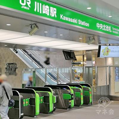 JR川崎駅中央北改札です。