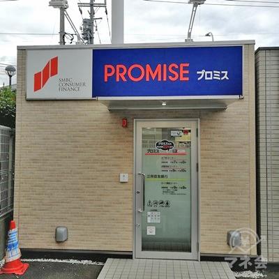 消費者金融店が3社並ぶ建物の一番左側がプロミスです。