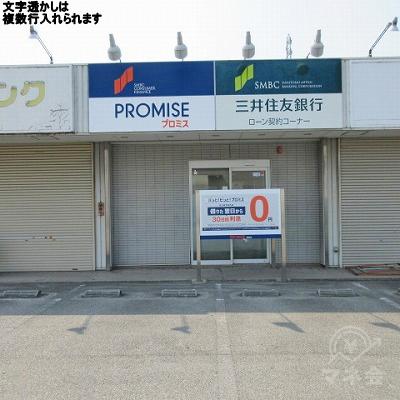 プロミス店舗の入口です。