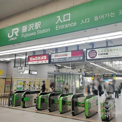 JR藤沢駅の改札です。