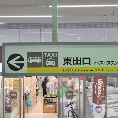東出口を目差します。
