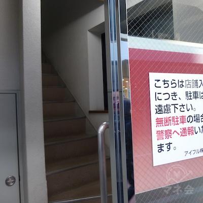 ドアを開けると階段があります。