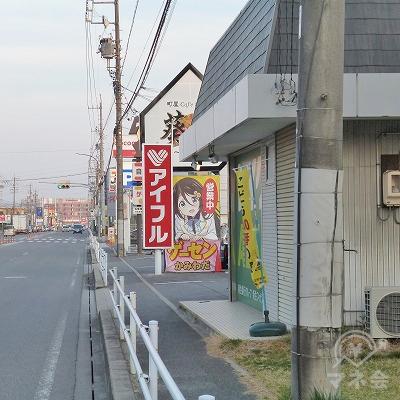 大通り沿いを200mほど進むと、右手に看板が見えてきます。